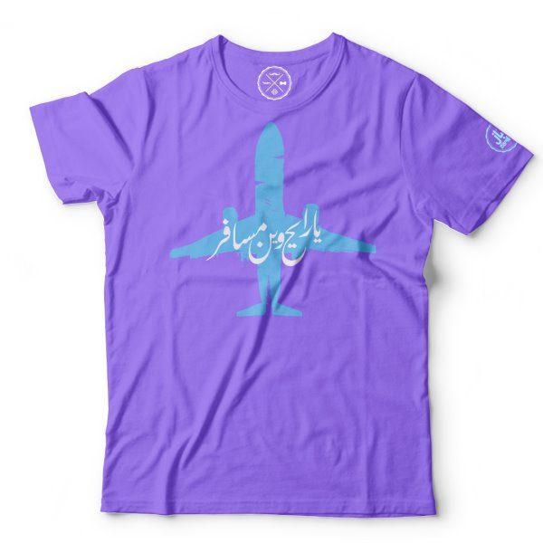 Ya Raye7 Wain Msafer – Female (Purple)